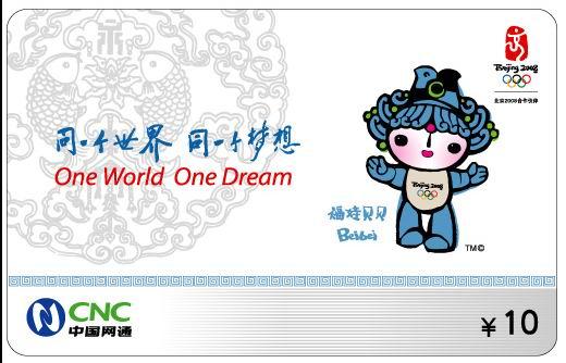 2008年奥运吉祥物是五个拟人化的福娃 贝贝图片