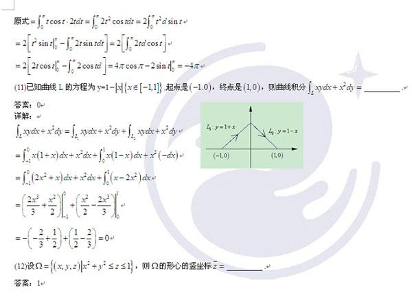 2010年考研数学一真题及答案